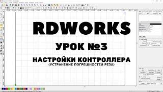 RDWorks Урок 3: настройки контроллера (vendor settings), устранение погрешностей реза
