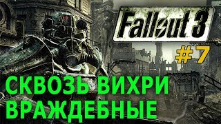 Fallout 3 - Сонар в Пустоши №7 - Сквозь вихри враждебные