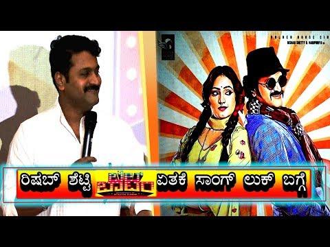 Rishab Shetty Speech at Bell Bottom Yethake Video Song Release | Rishab Shetty,Hariprriya | Ajaneesh
