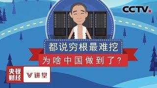 《央视财经V讲堂》 20190827 都说穷根最难挖 为啥中国做到了?| CCTV财经