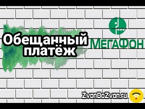 Как брать обещанный платеж на мегафоне 50 рублей