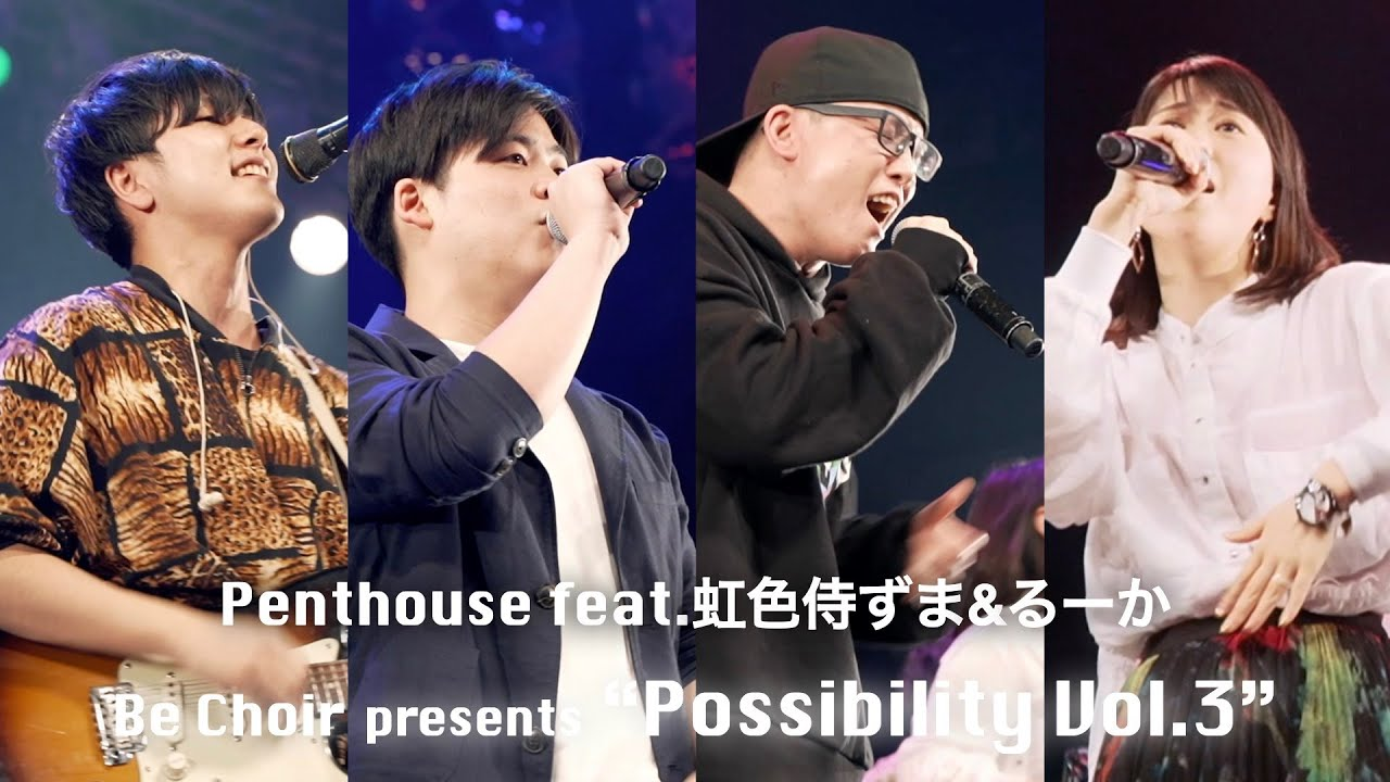 "Penthouse feat.虹色侍ずま&るーか - September / Earth,Wind&Fire  cover《Be Choir presents ""Possibility vol.3""》"