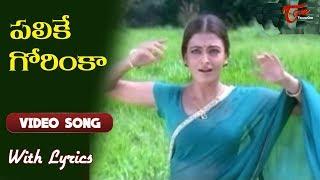 పలికే గోరింకా.. | Priyuralu Pilichindi Song With Lyrics | Ajith | Aishwarya Rai | Old Telugu Songs