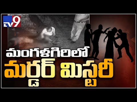 Mangalagiri gang rape: Police suspect lover's hand in Jyothi's death - TV9