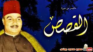 ابو العنين شعيشع | القصــص | تلاوة نادرة من مسجد السيدة زينب فى الستينات !! جودة عالية HD