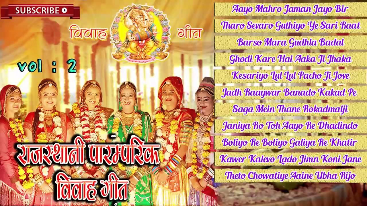 Rajasthani Paramparik Vivah Geet
