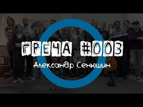 Греча #003 - Александр Сенюшин