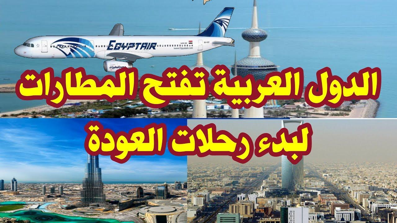 فتح المطارات العربية أمام رحلات العودة .. وقواعد جديدة بشأن الإقامة والعمل
