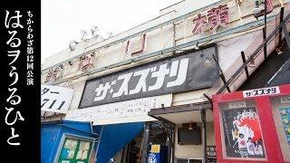 ちからわざ第12回公演「はるヲうるひと」 2014年4月3日〜13日 下北沢 ザ...