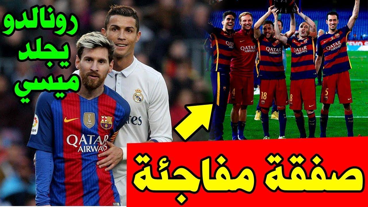 عاجل ريال مدريد يقترب من لاعب برشلونة | رونالدو يصدم ميسي | كلوب رفض ريال |سر قوة صلاح |مورينيو غاضب