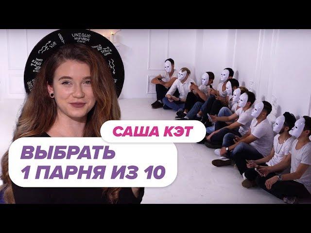 Выбрать 1 из 10. Саша Кэт играет в Чат на Вылет / Пинк Шугар