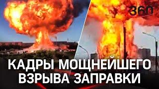 Видео мощный взрыв заправки в Новосибирске Над городом поднялся огненный гриб