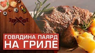 Говядина паярд с запеченным картофелем на гриле [Мужская Кулинария]