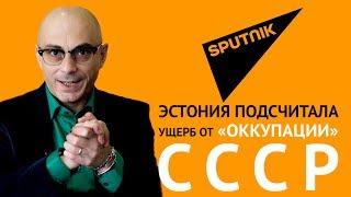 Гаспарян: Эстония подсчитала ущерб от «оккупации» СССР