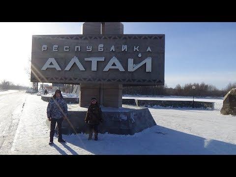 Поездка в Горно -Алтайск за машиной 15 .01. 2019 г.