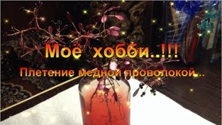 МОЁ ХОББИ. Елена Гончарова-Филиппова .Плетение из медной проволоки.