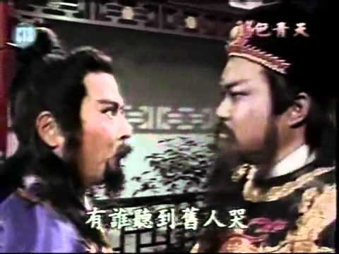 華視 包青天 片尾曲 新鴛鴦蝴蝶夢 黃安 - YouTube.flv - YouTube