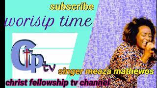#እኔ_የማምነው_ጨለማሽ_ይበራል_ያለኝን#live_worship_Gospel_Singer_Meaza_Mathewos#Addisalem_Assefa_Bereket_Tesfaye#
