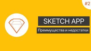 UI в Sketch App: Урок 2. Преимущества и недостатки