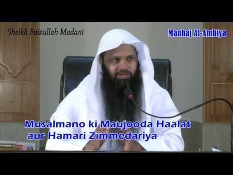 Musalmano ki Maujooda Haalat aur Hamari Zimmedariya thumbnail