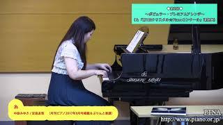 【掲載楽譜】 月刊ピアノ2017年8月号掲載&ぷりんと楽譜安島 友梨 : Yas...