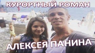 Алексей Панин завел курортный роман  (27.06.2017)