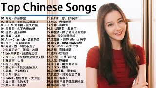 Top Chinese Songs 2021 \ Best Chinese Music Playlist \\ Mandarin Chinese Song 2021