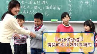 健康吃快樂動 宜蘭縣順安國小成果影片