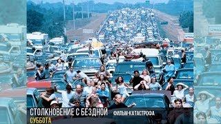 """""""Столкновение с бездной """" - фильм-катастрофа суббота 22:15"""