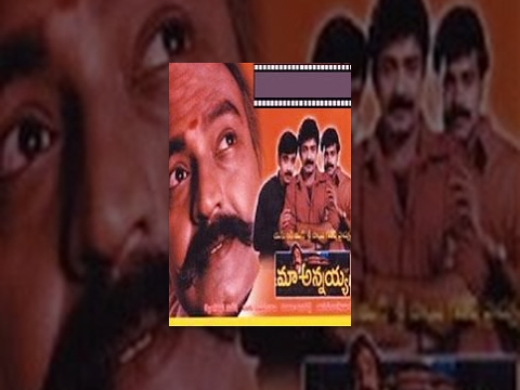Maa Annayya Full Length Telugu Movie | Rajasekhar, Meena