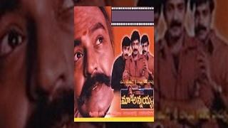 Maa Annayya Telugu Movie | Rajasekhar | Meena | TeluguOne