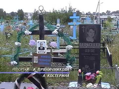 """Кузнецк, июль 2006, ООО """"Ритуал"""""""