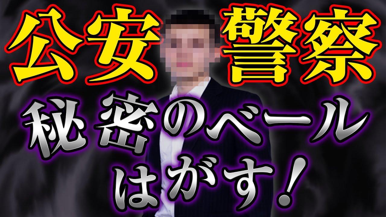 【公安警察の捜査官登場!】日本の裏を知る公安警察の秘密のベールをめくってみた