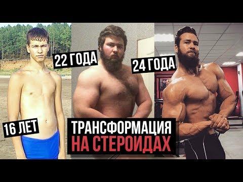 МОЯ ТРАНСФОРМАЦИЯ ТЕЛА / СТЕРОИДЫ? (До и после)