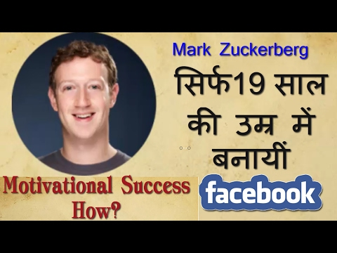 Facebook Mark Zuckerberg-Biography In Hindi- Successful Startup  Story-Amimated