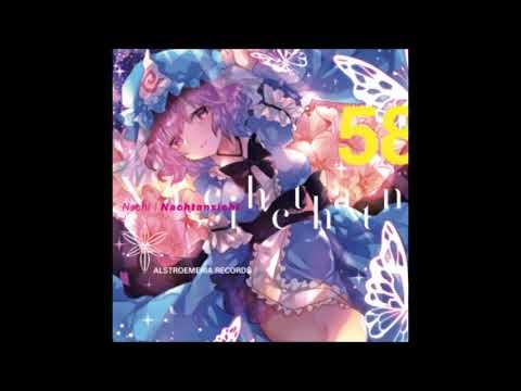 [Alstroemeria Records] nachi – Nachtansicht [ARCD0058] [C92]