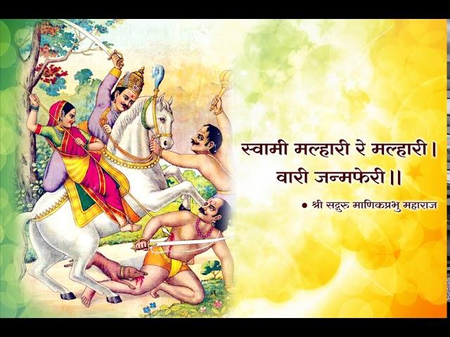 Swami Malhari - स्वामी मल्हारी - Khandoba Bhajan by Shri Manik Prabhu Maharaj