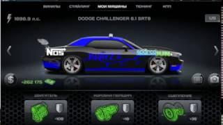 кпп на DODGE CHALLENGER 6.1 SRT8 в игре стритрейсеры