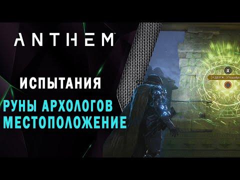 Anthem - Местоположение 80-ти рун Архологов (Тайное послание-10, Следы Идриса-20, Триумф Вассы-50)