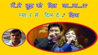 Pyar Mein Dil De Diya....Karaoke....प्यार में दिल दे दिया