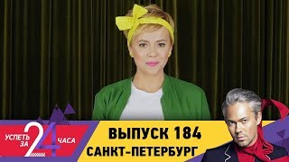 Успеть за 24 часа | Выпуск 184 | Санкт-Петербург