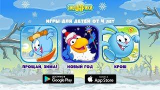 Смешарики: Зимние игры для детей! (Новая игра на iOS и Android)