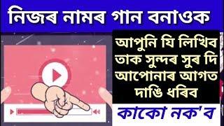 গান বনাওক নিজৰ নামেৰে   Make Song With Your Name - In Assamese