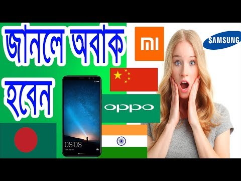 Smartphone Country of Origin, Mobile phone brands country in Bangla, কোন মোবাইল ব্রান্ড কোন দেশের