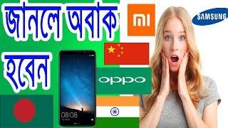 Smartphone Country of Origin, Mobile phone brands country in Bangla, কোন মোবাইল ব্রান্ড কোন দেশের