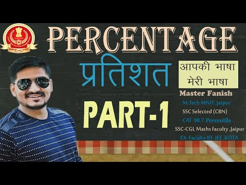 Maths-Percentage Part-1 shortcuts and tricks for SSC-CGL, CAT, Bank, study smart with Master Fanish