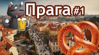 Чехия. День 1 - Прага
