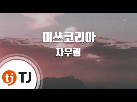 [TJ노래방] 미쓰코리아 - 자우림 (Miss Korea - Jaurim) / TJ Karaoke