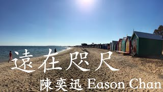 陳奕迅 Eason Chan - 遠在咫尺(Cover Lyrics Video) ✿ Sharing Shirley