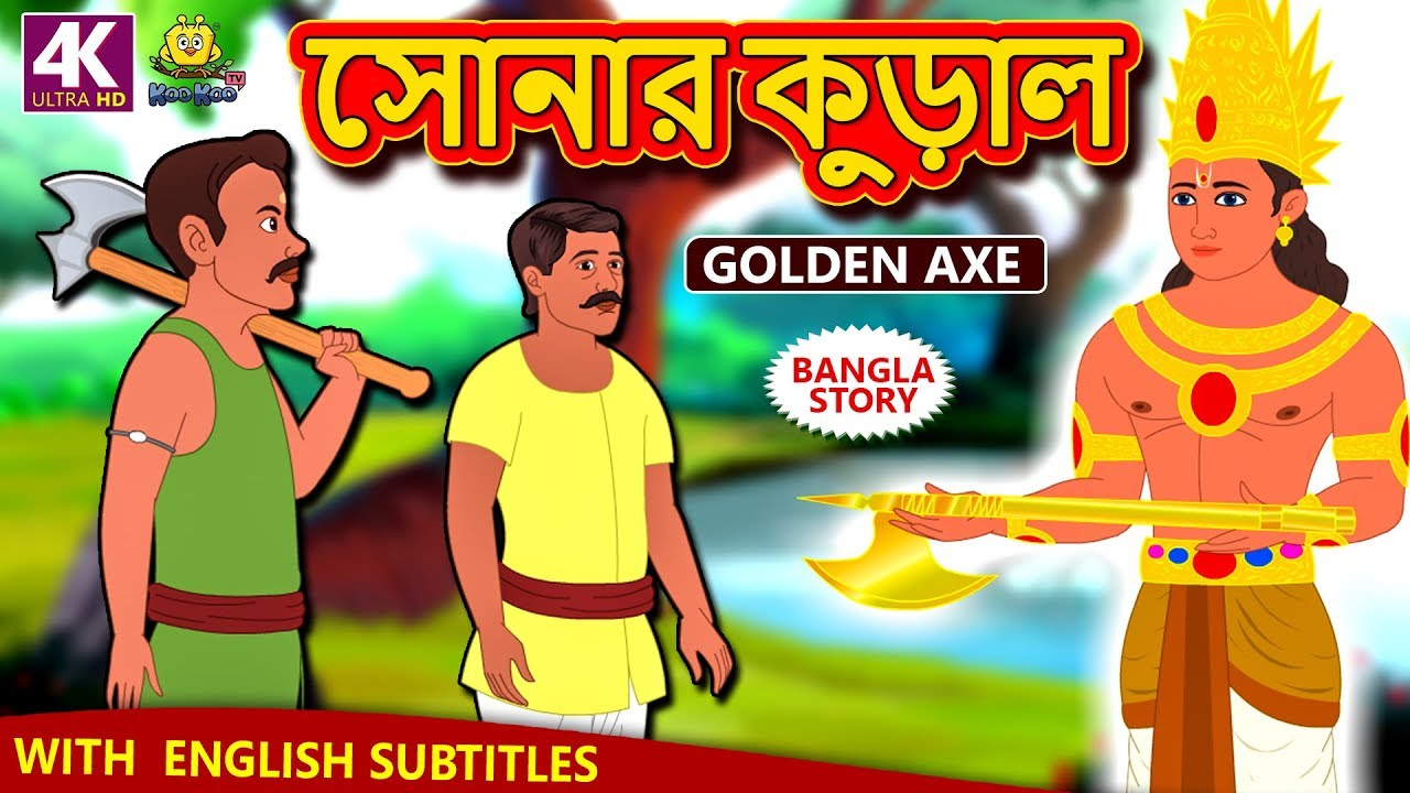সোনার কুড়াল - Golden Axe | Rupkothar Golpo | Bangla Cartoon | Bengali Fairy Tales | Koo Koo TV